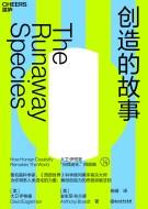 The Runaway Species China