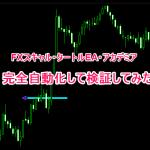 タートルEA_EA化