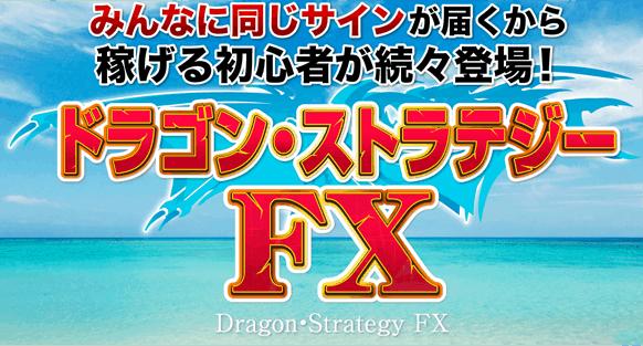 ドラゴンストラテジーFX