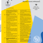Applicable Law to Contractual Obligations – A Look at the Case Law of Greek Courts
