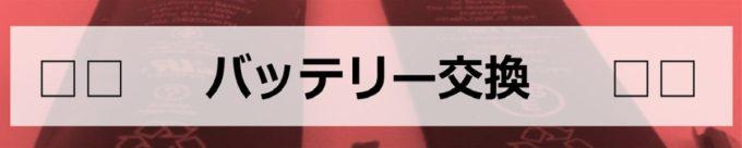 津田沼のiPhone修理店バナー②