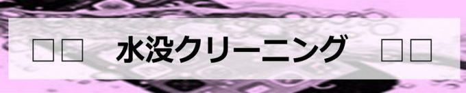 白井のiPhone修理バナー③