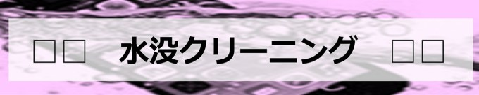 八千代のiPhone修理店バナー③