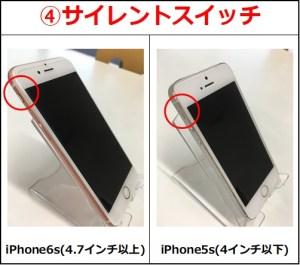 iPhoneサイレントスイッチ画像