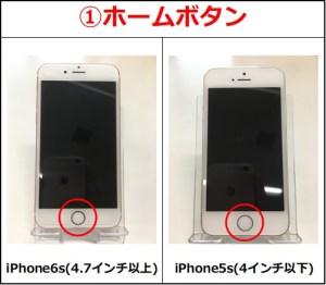 iPhoneホームボタン画像