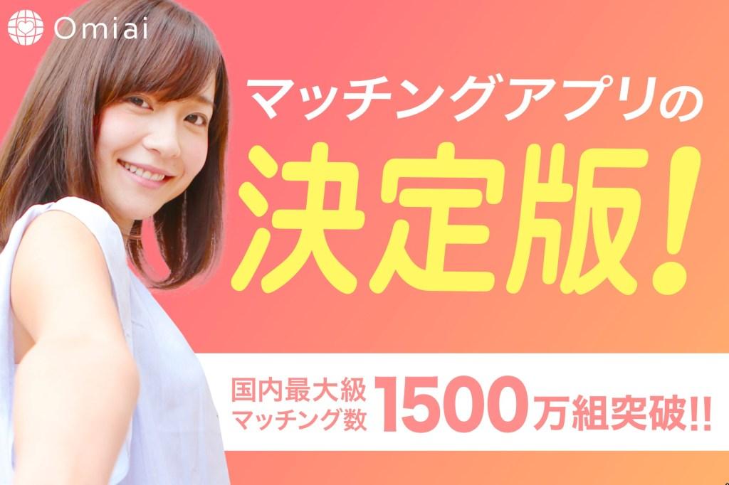 恋人探し・出合い・婚活・恋活ならOmiai-無料マッチングアプリ