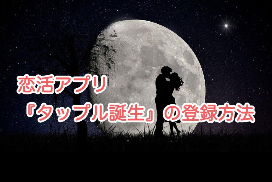 20〜40代の男性が利用している恋活アプリ『タップル』の登録方法