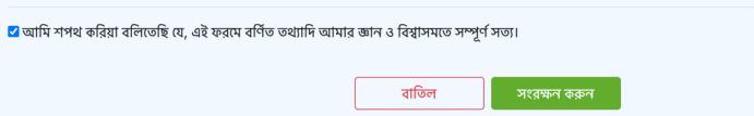 registration for covid-19 vaccine in Bangladesh 9