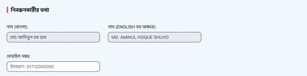 registration for covid-19 vaccine in Bangladesh 4