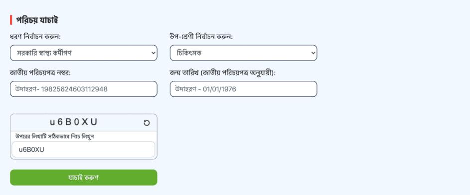 registration for covid-19 vaccine in Bangladesh 3