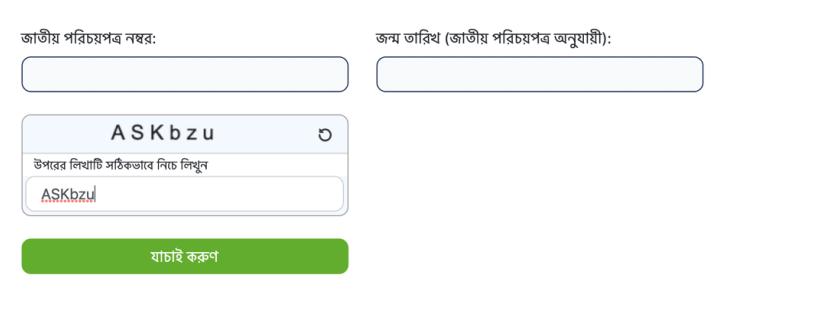 registration for covid-19 vaccine in Bangladesh 12