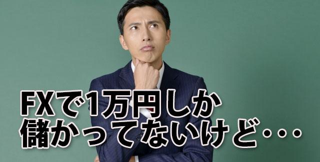 FXで1万円しか儲かってないけど