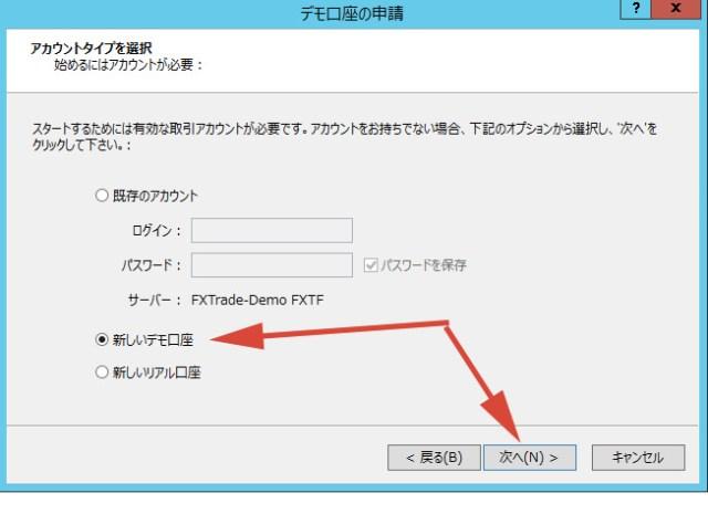 MT4でデモ口座を開設する方法