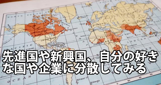 先進国や新興国。自分の好きな国や企業に分散してみる