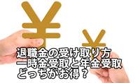 【現役銀行員が解説】退職金の受け取り方法で給付金額が変わる!