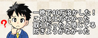 FXの1トレードで40万円溶かした!失敗ではなく仕方ないかな