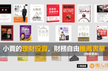 小賈讀書: 一份理財投資書單,邁向財富自由必讀