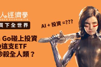 ETF買下全世界:當Alpha Go碰上投資,AI-ETF (AIEQ)是否能秒殺全人類?