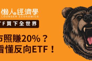 ETF買下全世界:熊市照賺20%?一文看懂反向ETF!