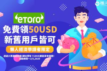 eToro新年贈金活動:新舊用戶皆可領取50USD!