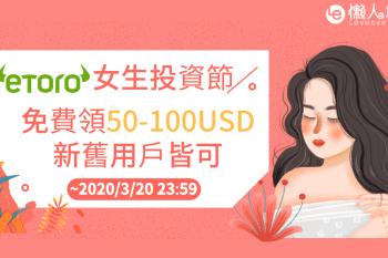 eToro女生投資節:新舊用戶皆可領取50-100USD! 活動至2020/3/20號