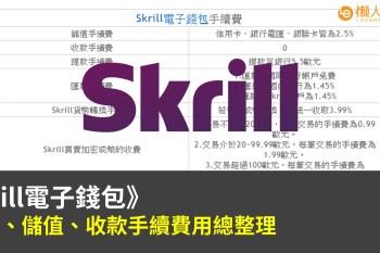 Skrill手續費總整理:提款、儲值、收款費用