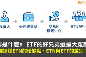 ETN是什麼?3分種搞懂優缺點、特色、ETN與ETF的差別!
