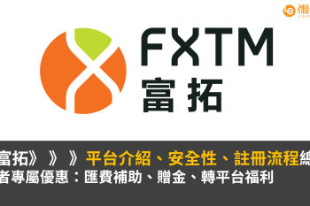 FXTM(富拓)介紹:平台安全、3分鐘註冊流程總整理(附讀者專屬優惠)