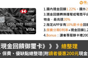 匯豐現金回饋御璽卡年費、保費、優缺點總整理(附讀者優惠200元現金禮券)