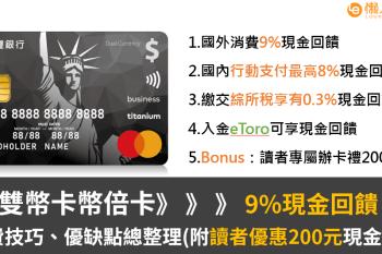 永豐雙幣卡幣倍卡 : 9%現金回饋!免年費技巧、優缺點總整理(附讀者優惠500元現金禮券)