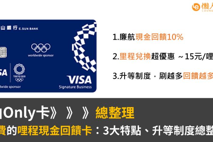 玉山Only卡介紹:免年費的哩程現金回饋卡,3大特點、升等制度總整理