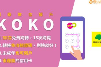 國泰KOKO數位帳戶介紹 : 50次免費跨轉、健身影音通路6%現金回饋、未成年也可以開戶!