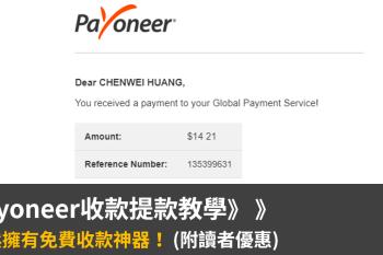 Payoneer收款提款教學:免費收款!30秒設定好你的提款帳號