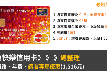 遠東快樂信用卡:遠東新戶首辦卡推薦+ 1,516元讀者首刷禮攻略!
