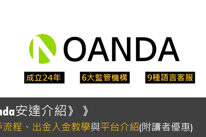 OANDA(安達)介紹:平台商品、點差、監管牌照分析(附讀者優惠)