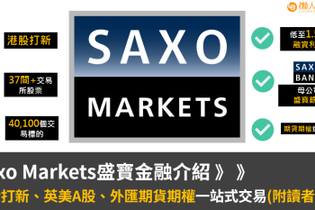 Saxo bank盛寶銀行介紹:港股打新免融資利息!股票債券期貨交易平台(附讀者優惠)
