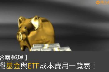 【台灣基金 手續費總整理】管理費與ETF手續費大比較!(900+基金)
