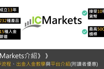 IC Markets平台總整理:開戶流程體驗、出入金手續費、監管牌照評價