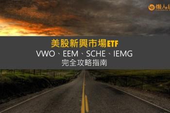 投資新興市場的ETF:VWO、EEM、SCHE、IEMG總整理與比較