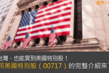 在台灣買美國特別股?富邦美國特別股(00717)的完整介紹來了!