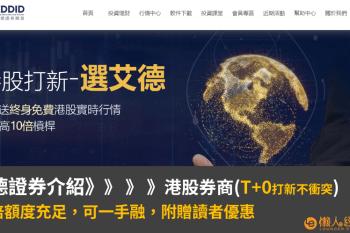 艾德證券介紹:港股打新現金免費,3分鐘大陸香港卡入金 (附讀者優惠)