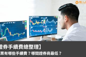 【券商手續費總整理】買股票有哪些手續費?哪間證券商最低?