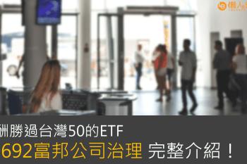報酬勝過台灣50的ETF:00692富邦公司治理 完整介紹!(附永續ETF比較)