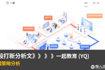 美股打新:一起教育科技(YQ)即將上市,5大股東加持,打新有潛力嗎?