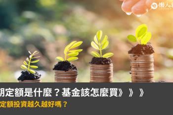 定期定額基金該怎麼買?定期定額投資越久越好嗎?