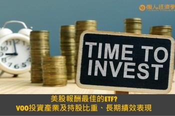 VOO介紹:美股報酬最佳的ETF!慢慢變富的最好選擇,報酬以及風險分析