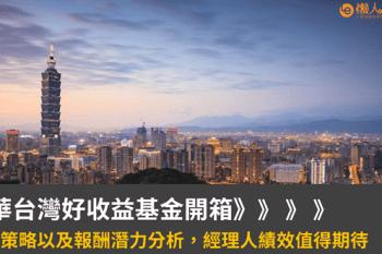 復華台灣好收益基金評價:投資策略以及報酬潛力分析,經理人績效值得期待