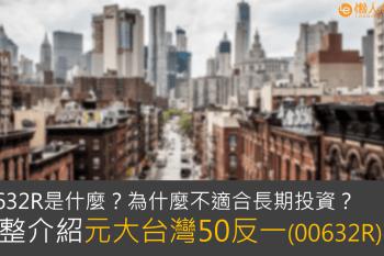 00632R是什麼?號稱長期投資殺手,適合這3種人適合買進!台灣50反一完整介紹、解釋!