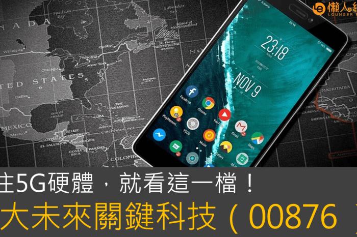 00876介紹(元大未來關鍵科技):關注5G硬體的ETF,適合投資嗎?