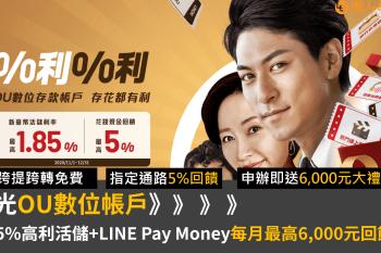 新光OU數位帳戶介紹:1.85%高利活儲+188$用戶禮完整分析,LINE Pay Money每月最高6,000元回饋!
